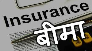 Insurance क्या है तथा इसके फायदे