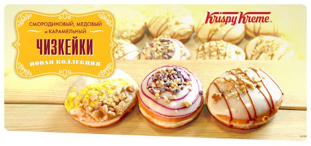 «Коллекция чизкейков» в Криспи Крим, «Коллекция чизкейков» в Krispy Kreme состав цена стоимость 2018