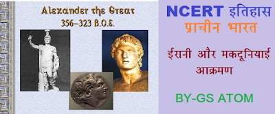 sikander, Alexander great, ancient history, alexander in india , alexander in indian history,Foreign invaders on ancient India