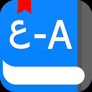"""Kamus Bahasa Arab : Huruf """"A"""""""