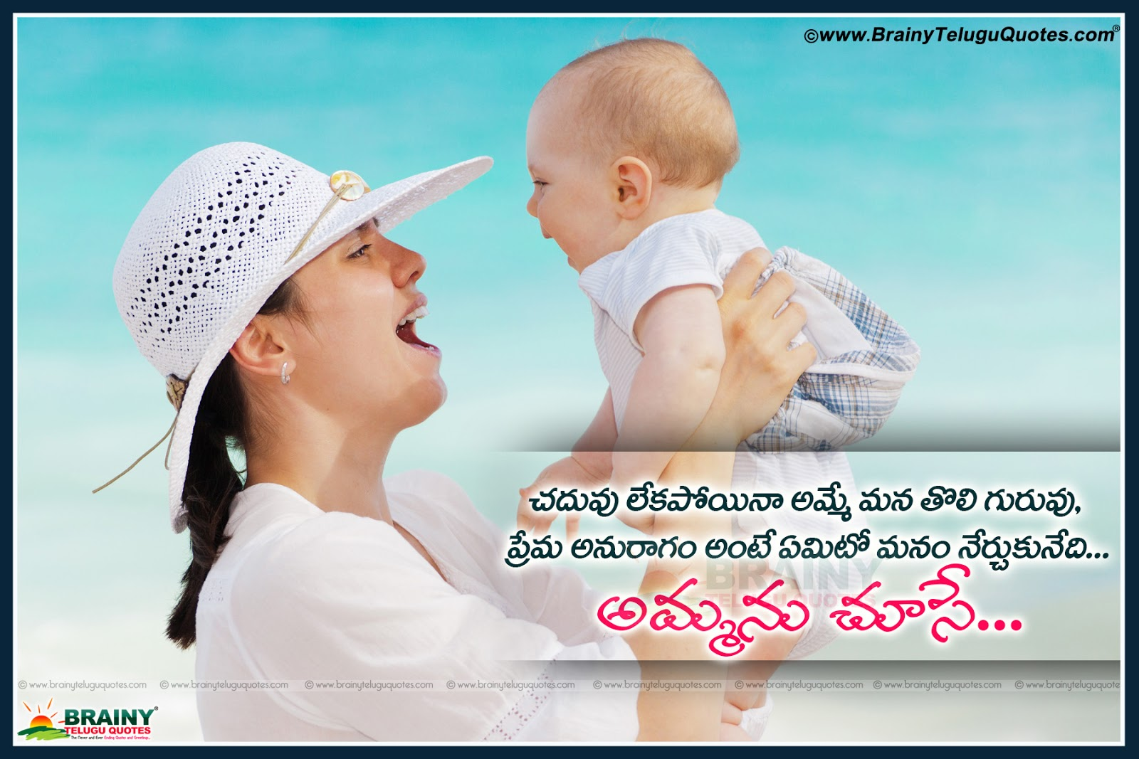 best telugu mother quotations with cute baby and mother