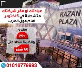 مقر ادارى للبيع بالتقسيط  للشركات 55م فى مول كازان بلازا 6 اكتوبر