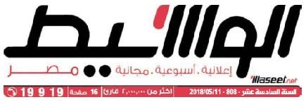 جريدة وسيط القاهرة عدد الجمعة 11 مايو 2018 م