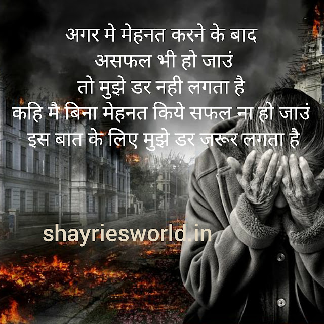 Darr Shayari | डर पर शायरी