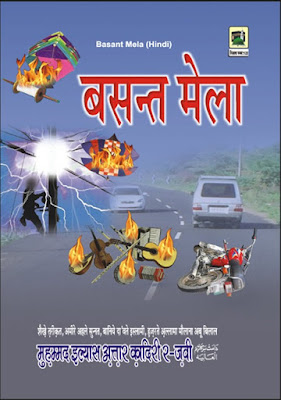 Download: Basant Mela pdf in Hindi by Maulana Ilyas Attar Qadri