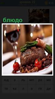 приготовленное блюдо на столе и бокал вина рядом
