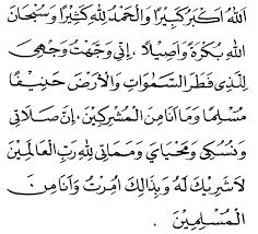 Bacaan Do'a Iftitah Lengkap