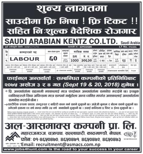 Free Visa Free Ticket Jobs in Saudi Arabia for Nepali, salary Rs 30,630