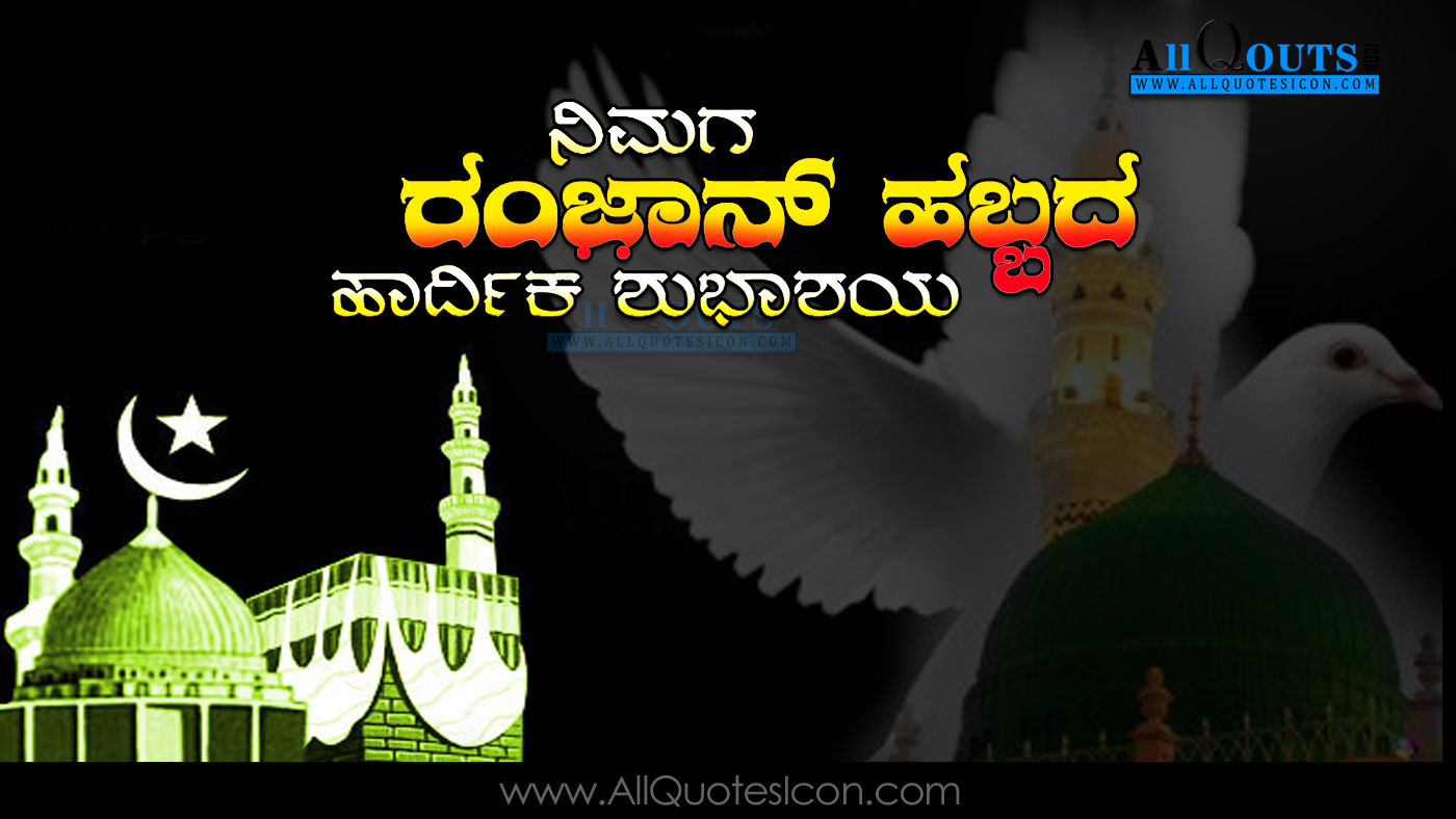 Kannada 2017 ramadan mubarak images top 20 ramdan greetings in best ramadan wishes greetings pictures whatsapp dp facebook m4hsunfo