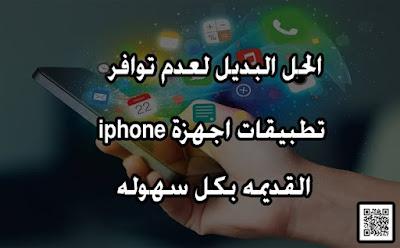 الحل البديل لعدم توافر تطبيقات اجهزة iphone القديمه بكل سهوله