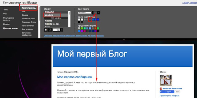 Работаем с дизайном Блога на Blogger