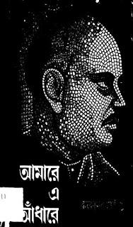 আমারে এ আঁধারে - কল্যাণকুমার বসু Amare E Andhare pdf