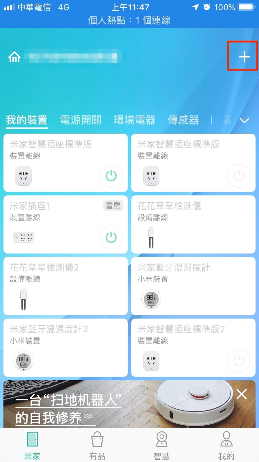 Home Assistant, (2) 遙控小米開關與條件式自動化(Internet of