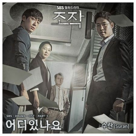 Chord : Suran (수란) - Where Are You (어디있나요) (OST. Falsify)