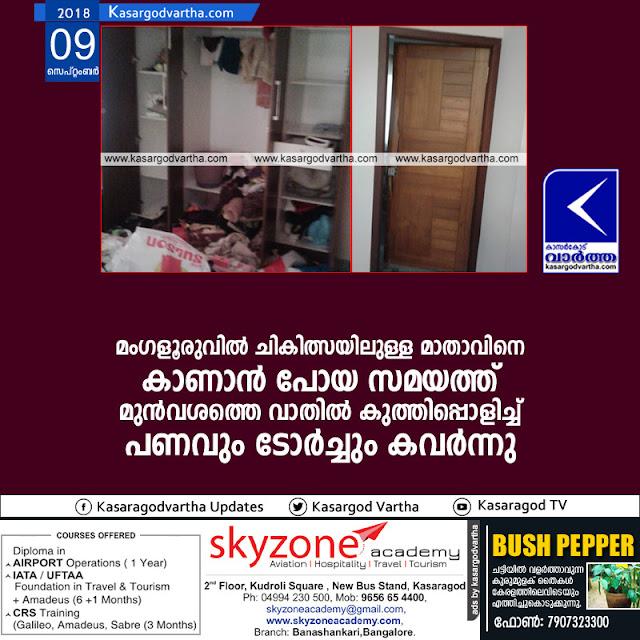 Kerala, Uppala, news, kasaragod, Mangalore, hospital, house-robbery, House robbery in Uppala