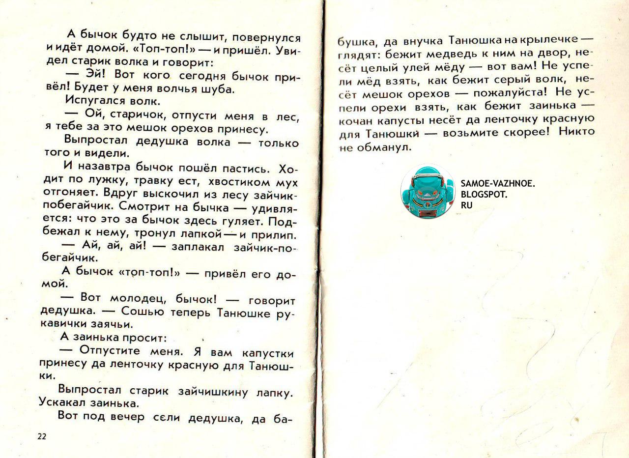 Советские игры для детей список