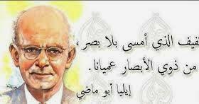إيليا أبو ماضي مدونة