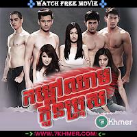 Komdav Cheam Kon Bros | Kamdav Cheam KonBros | Komdov Chheam Kon Bros | កំដៅឈាមកូនប្រុស