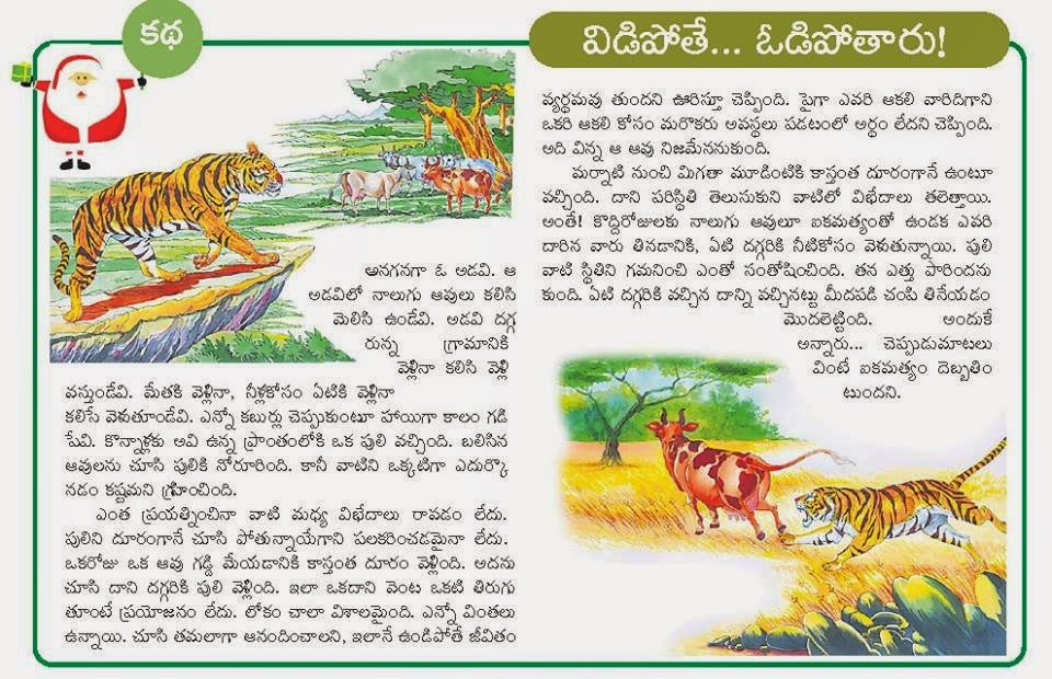 Patamata Praneel: STORY OF A COW AND THE TIGER IN TELUGU