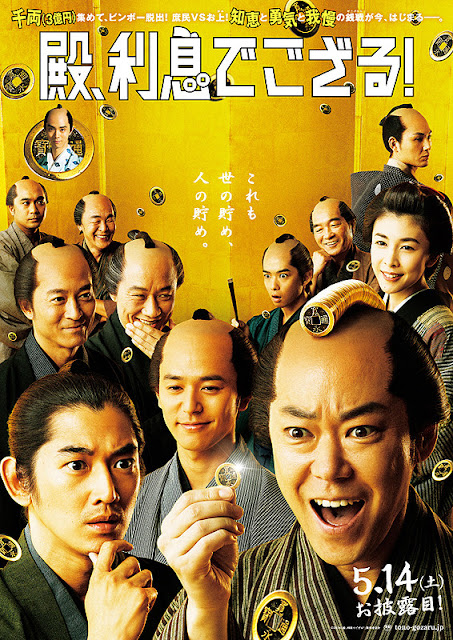 Sinopsis The Magnificent Nine / Tono, Risoku de Gozaru! (2016) - Film Jepang