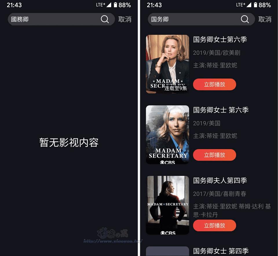 番茄影視 App 手機追劇看電影