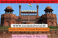 Rashtrapati Sachivalaya Recruitment 2017– Assistant Blacksmith