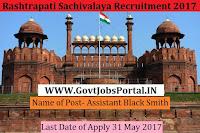 Rashtrapati Sachivalaya Recruitment 2017– Assistant Blacksmith
