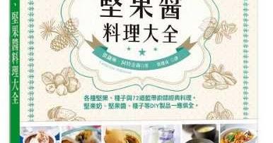 堅果奶 養生又健康 ( Nut milk, nutrition and health )