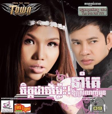 Town CD Vol 09