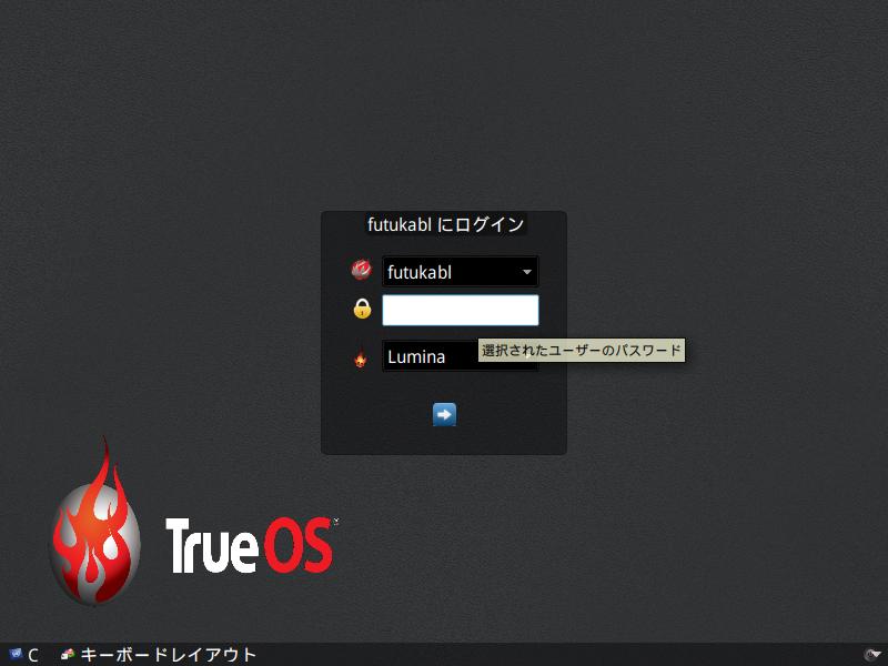貴重!?PC-BSD後継OS、TureOSのイ...