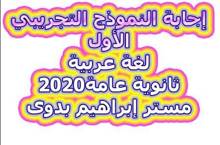 اجابات امتحان الوزارة الاول لغة عربية ثانوية عامة2020- موقع مدرستى