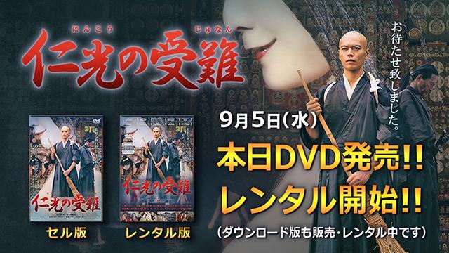 仁光の受難 DVD