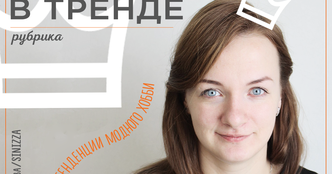 В ТРЕНДЕ #22 - Тропики v 2.0 - Мемуарис. Творческий блог.