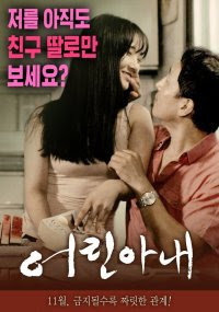 Nonton Movie Online Young Wife (2016)
