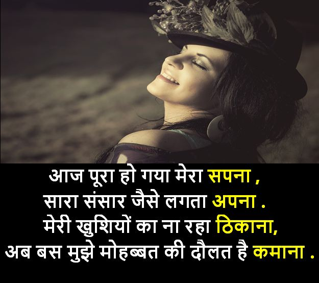 happy shayari images download, happy shayari images collection