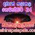 Lagna Palapala Ada Dawase  | ලග්න පලාපල | Sathiye Lagna Palapala 2020 | 2020-11-24