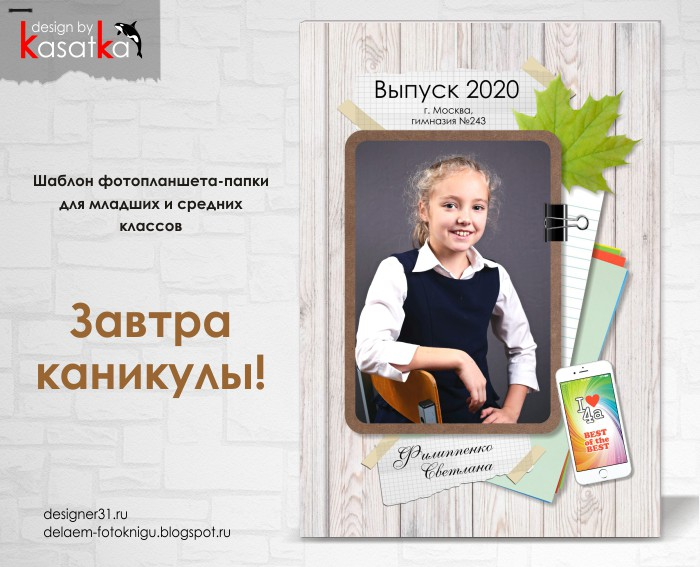 выпускной фотоальбом 4 класс
