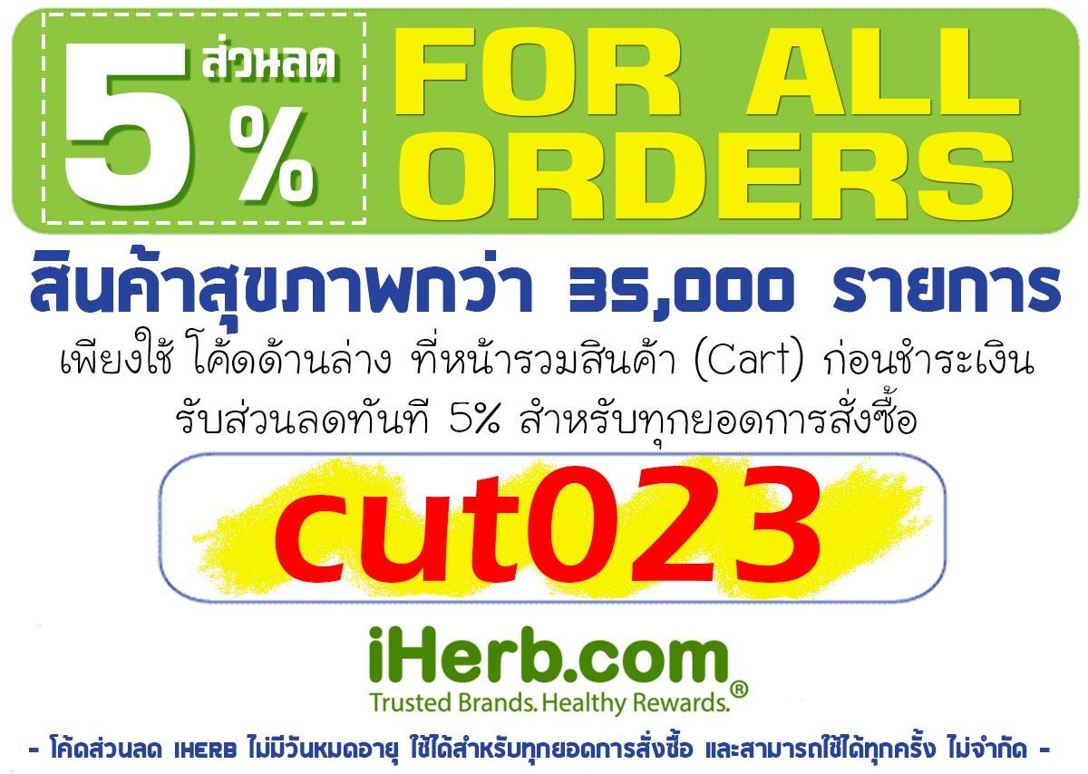 รีวิว คูปอง iHerb Pantip Thailand