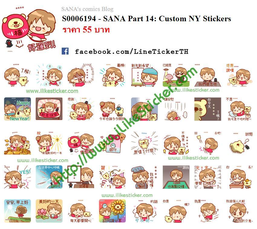 SANA Part 14: Custom NY Stickers