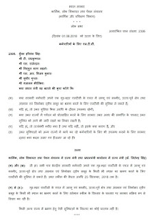 ltc-scheme-to-ne-jk-andmaan-details-in-hindi