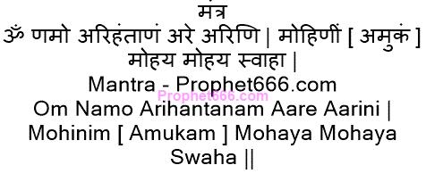 Jain Mohini Mantra to Enchant Women