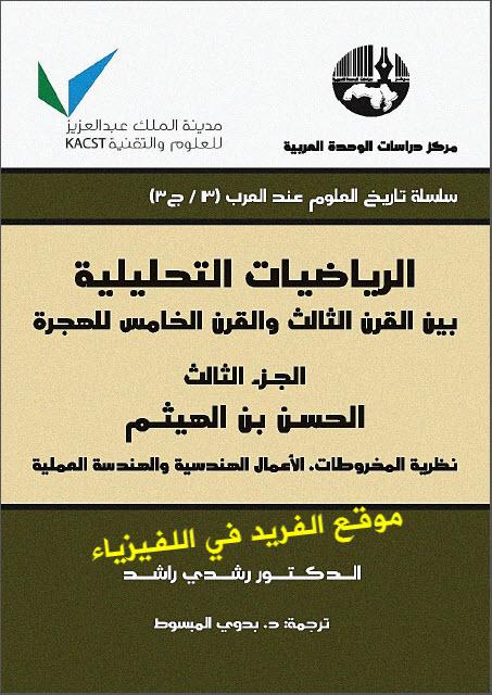 كتاب بعثة بدوي تحميل