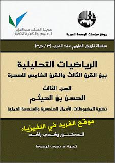 تحميل كتاب الرياضيات التحليلية pdf الجزء الثالث ترجمة د. بدوي المبسوط الجزء الثاني ، الجزء الأول، كتاب الرياضيات التحليلة كتب رياضيات عربية ومترجمة