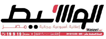 جريدة وسيط القاهرة عدد الجمعة 28 ديسمبر 2018 م