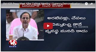 CM KCR Press Meet After Cabinet Meeting  Currency Demonetization