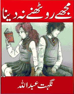 mujhe roothne na dena pdf free download,urdu novel Mujhe Roothne Na Dena ,  Nighat Abdullah urdu novels