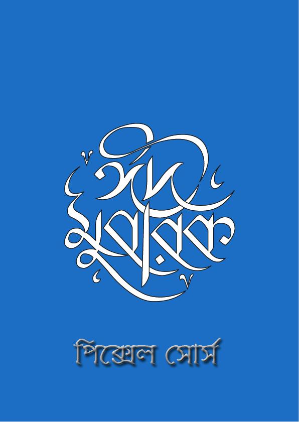 pixel source eid mubarak bangla calligraphy
