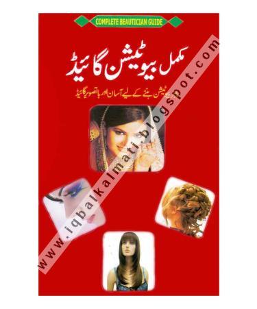 Complete Beautician Guide Urdu PDF Book