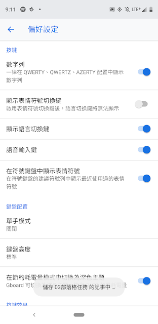 【Gboard使用教程】如何让Gboard 更好用?9个修改或安装回Google拼音输入法