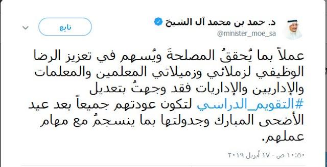 #السعودية : عودة المعلمين والإداريين جميعا بعد عيد الأضحى 1440-1442 هـ